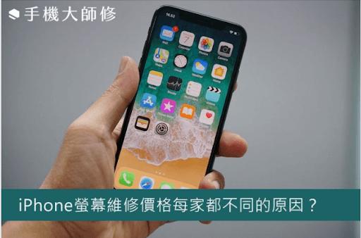 iPhone螢幕維修價格每家都不同的原因