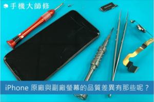 iPhone原廠與副廠螢幕的品質差異有哪些呢?
