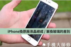 iPhone換原廠液晶總成/單換玻璃的差別