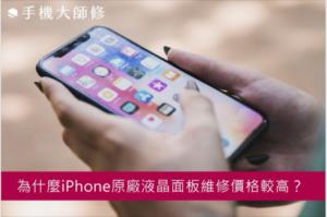 為什麼iPhone原廠液晶面板維修價格較高?