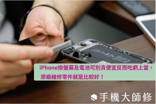 iPhone換螢幕及電池可別貪便宜反而吃虧上當,原廠維修零件就是比較好