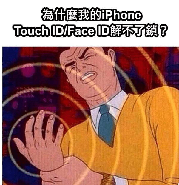 iPhone Touch ID FACE ID無法解鎖