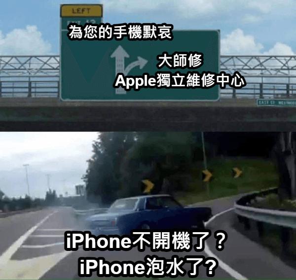 iPhone不開機