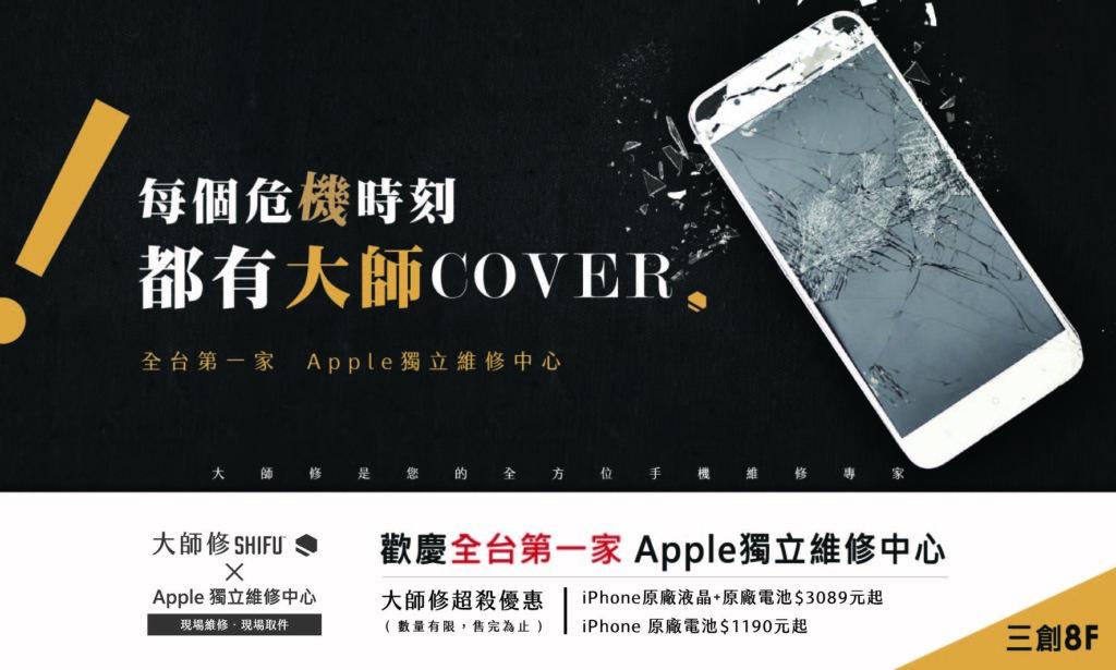 Apple獨立維修中心